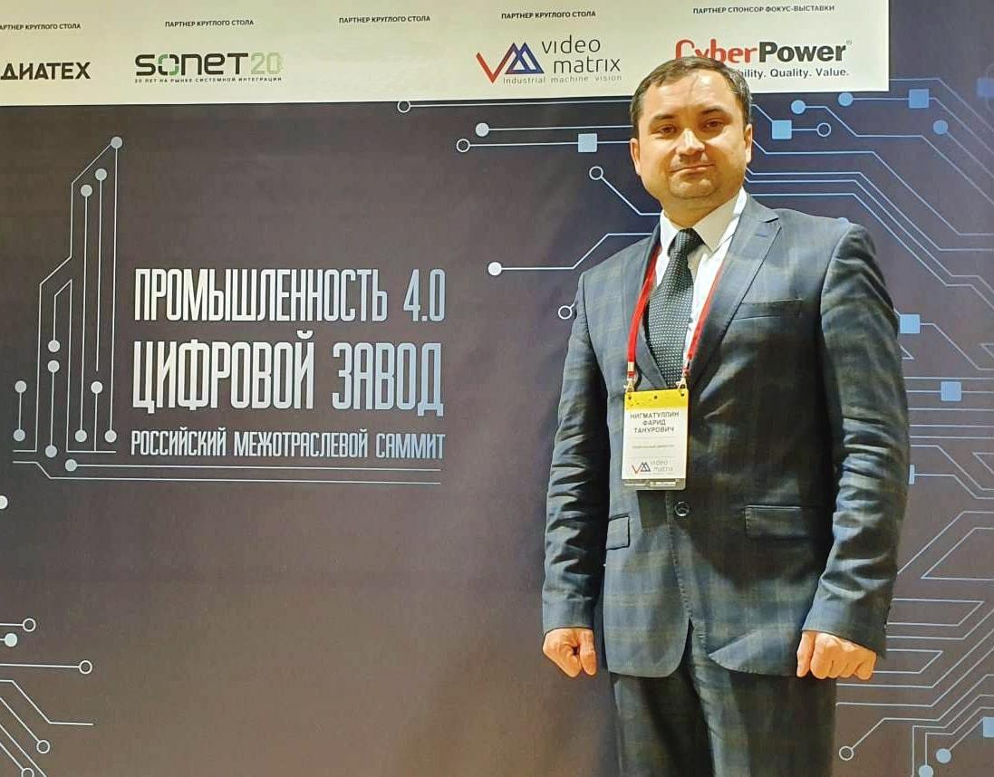 Farid Nigmatullin Summit