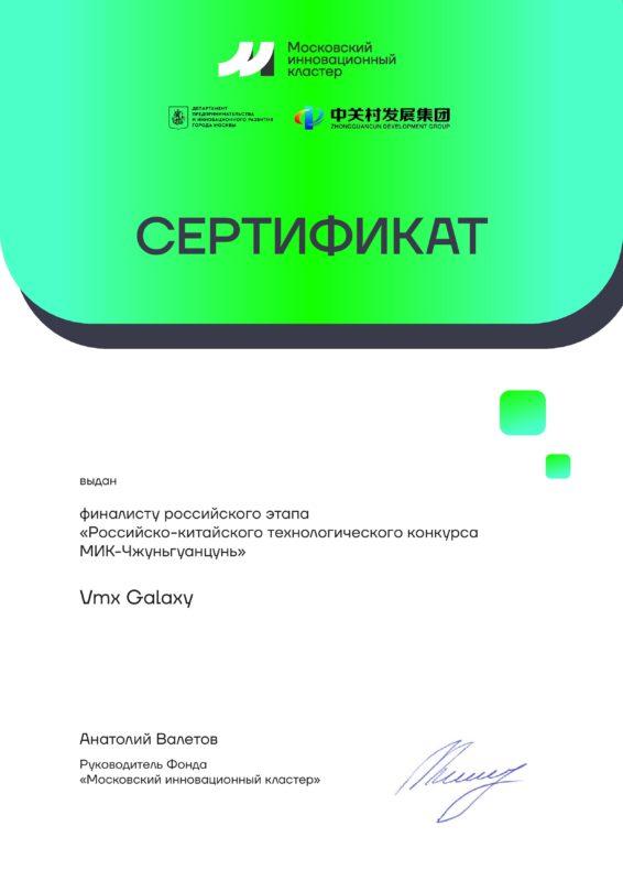 Сертификат Московского инновационного кластера